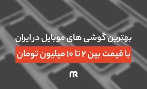 بهترین گوشی های موبایل در ایران با قیمت بین 2 تا 10 میلیون تومان