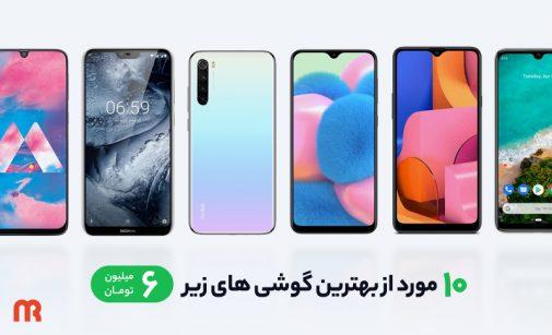 بهترین گوشی های موبایل زیر 6 میلیون تومان