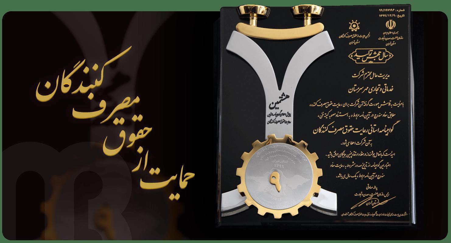 تندیس حمایت از حقوق مصرف کنندگان مهر سرمستان