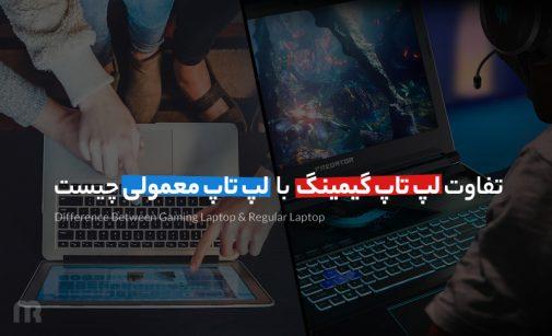 تفاوت لپ تاپ گیمینگ با لپ تاپ معمولی چیست؟