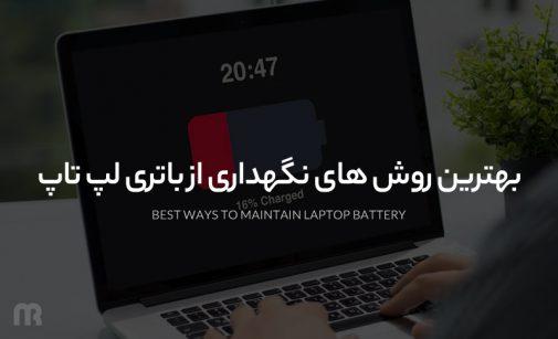 بهترین روش ها برای نگهداری باتری لپ تاپ
