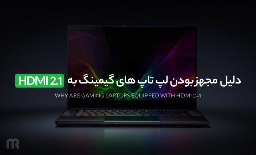 دلیل مجهز بودن لپ تاپ های گیمینگ به HDMI 2.1 چیست؟