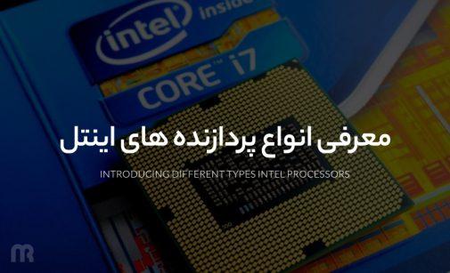 معرفی انواع پردازنده های اینتل
