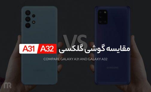 مقایسه گوشی گلکسی a31 و گلکسی a32