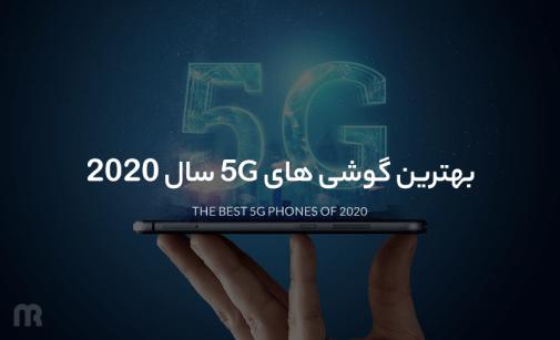 بهترین گوشی های 5G سال 2020