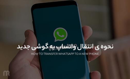 آموزش نحوه انتقال واتساپ به گوشی جدید