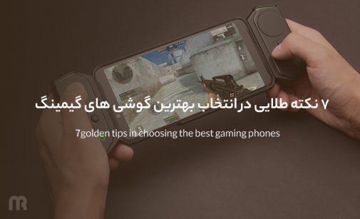 7 نکته طلایی در انتخاب بهترین گوشی های گیمینگ