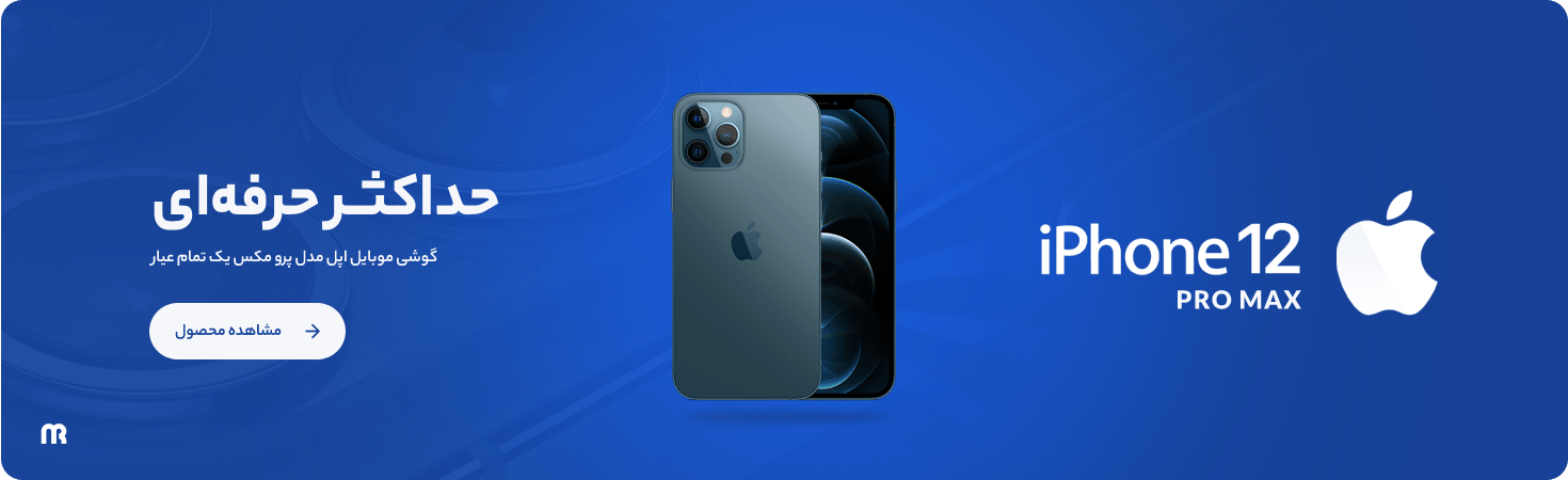 Apple iPhone 12 Pro Max Dual SIM Mobile Phone