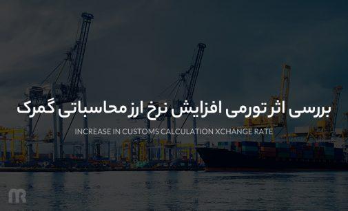 بررسی اثر تورمی افزایش نرخ ارز محاسباتی گمرک