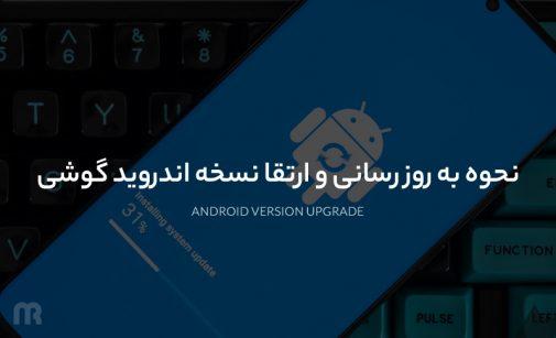 نحوه به روز رسانی و ارتقا نسخه اندروید گوشی