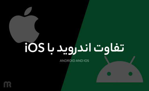 تفاوت اندروید با ios