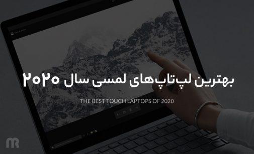 بهترین لپتاپهای لمسی سال ۲۰۲۰