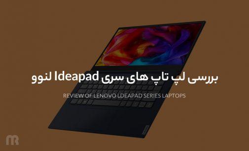 بررسی لپ تاپ های سری Ideapad لنوو