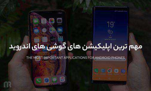 مهم ترین اپلیکیشن های گوشی های اندروید