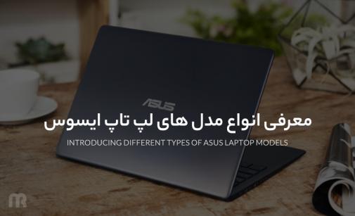 معرفی انواع مدل های لپ تاپ ایسوس
