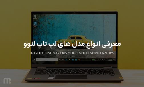 معرفی انواع مدل های لپ تاپ لنوو