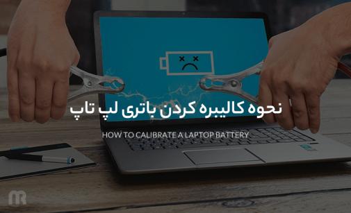 نحوه کالیبره کردن باتری لپ تاپ
