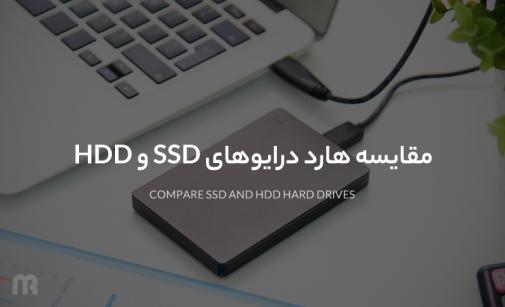 مقایسه هارد SSD و HDD
