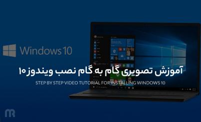 آموزش تصویری گام به گام نصب ویندوز 10