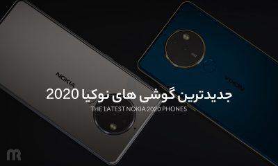 جدیدترین گوشی های نوکیا 2020