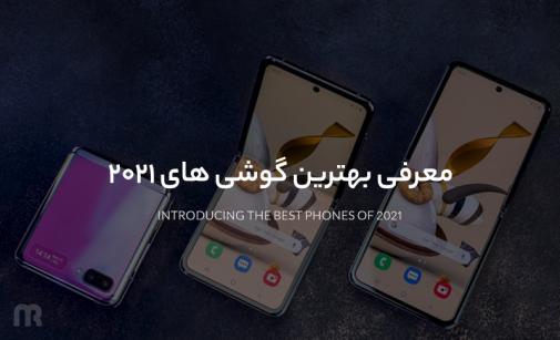 معرفی بهترین گوشی های 2021