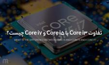 تفاوت Core i3 با Core i5 و Core i7 چیست؟