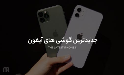 جدیدترین گوشی های اپل