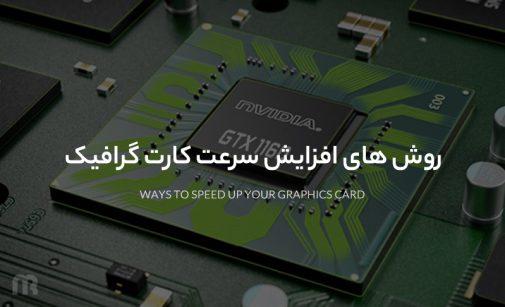 افزایش سرعت کارت گرافیک