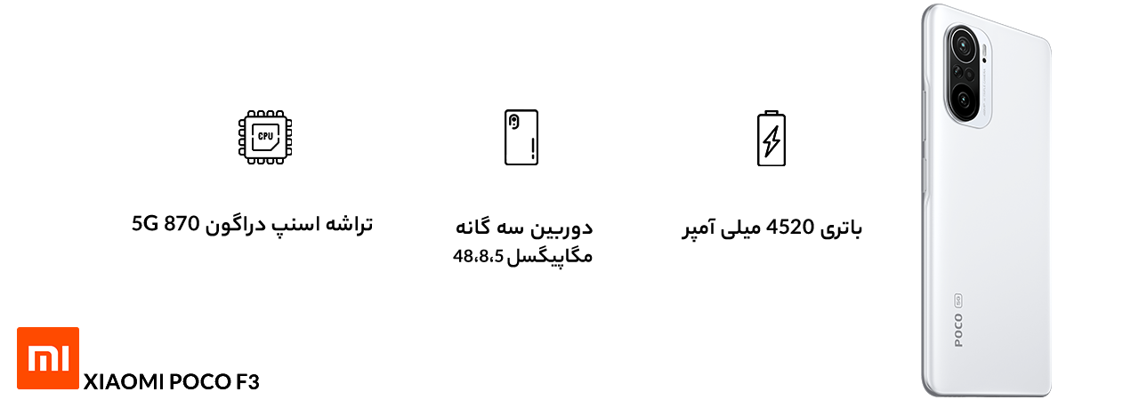 عملکرد شیائومی پوکو اف 3