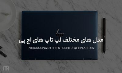 معرفی مدل های مختلف لپ تاپ های اچ پی