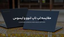 مقایسه لپ تاپ لنوو و ایسوس