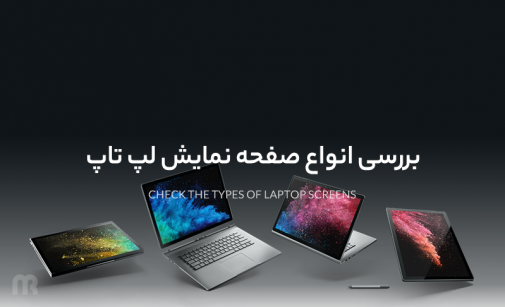 بررسی انواع صفحه نمایش لپ تاپ