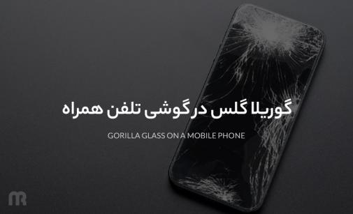 گوریلا گلس در گوشی تلفن همراه