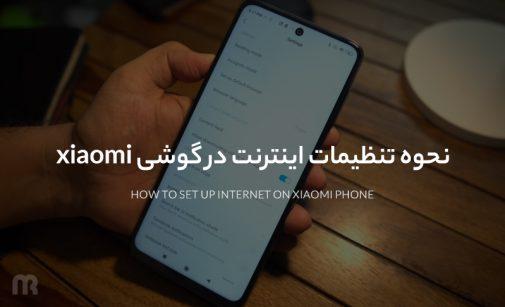نحوه تنظیمات اینترنت در گوشی xiaomi