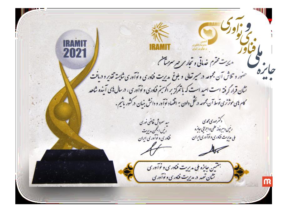 جایزه ملی فناوری و نوآوری گارانتی مهر