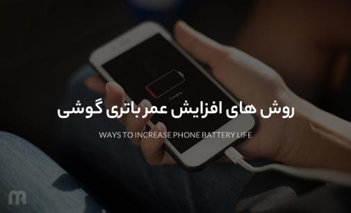 روش های افزایش عمر باتری گوشی