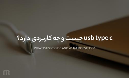 USB تایپ سی یا Type-C و کاربرد آن