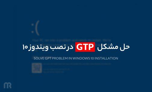 حل مشکل GTP در نصب ویندوز 10