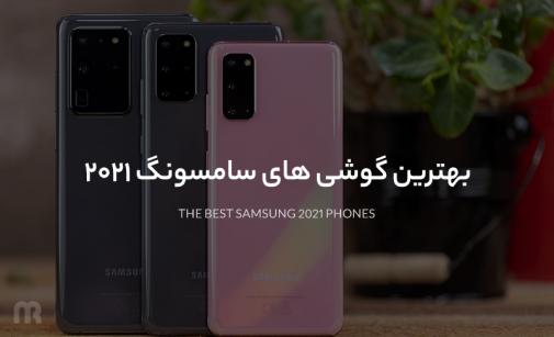 بهترین گوشی های سامسونگ 2021