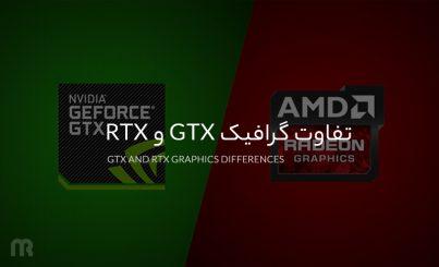 تفاوت گرافیک GTX و RTX