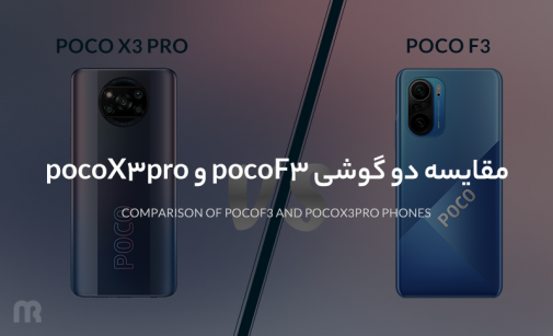 مقایسه دو گوشی poco F3 و poco X3 pro