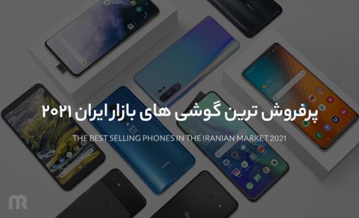 پرفروش ترین گوشی های سال 2021 در ایران