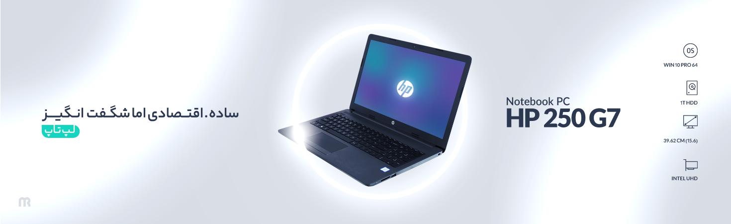لپ تاپ اچ پی مدل HP 250 G7 Notebook