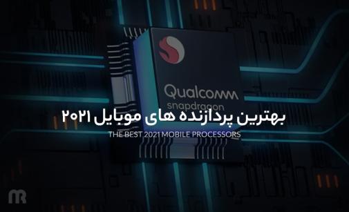 بهترین پردازنده های موبایل 2021
