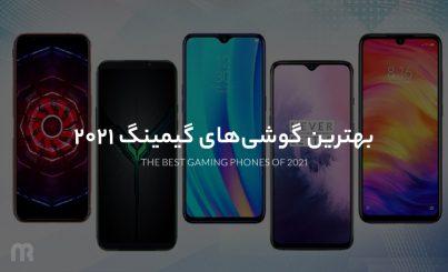 بهترین گوشیهای گیمینگ 2021