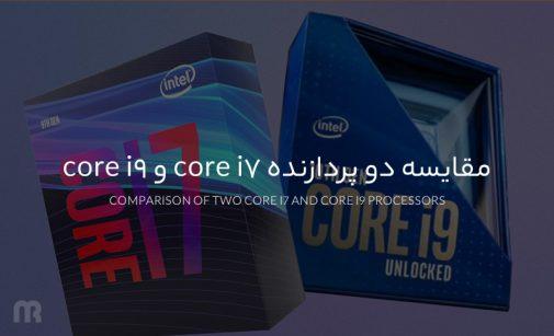 مقایسه دو پردازنده core i7 و core i9