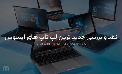 نقد و بررسی جدید ترین لپ تاپ های ایسوس