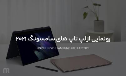 رونمایی از لپ تاپ های سامسونگ 2021