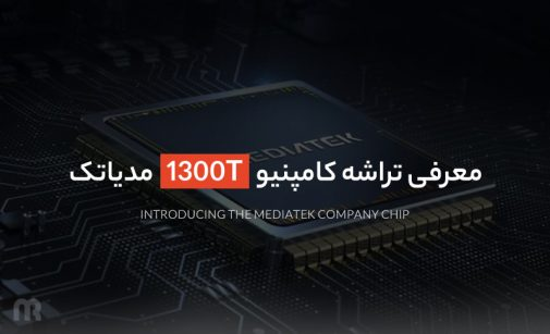معرفی تراشه کامپنیو 1300T مدیاتک