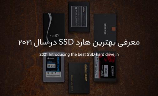 معرفی بهترین هارد SSD در سال 2021